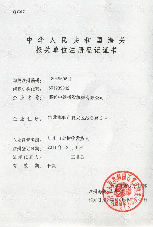 中华人民共和国报关登记证书