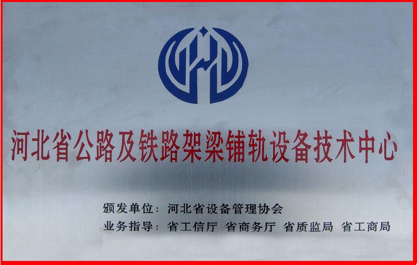 河北省铺架设备技术中心